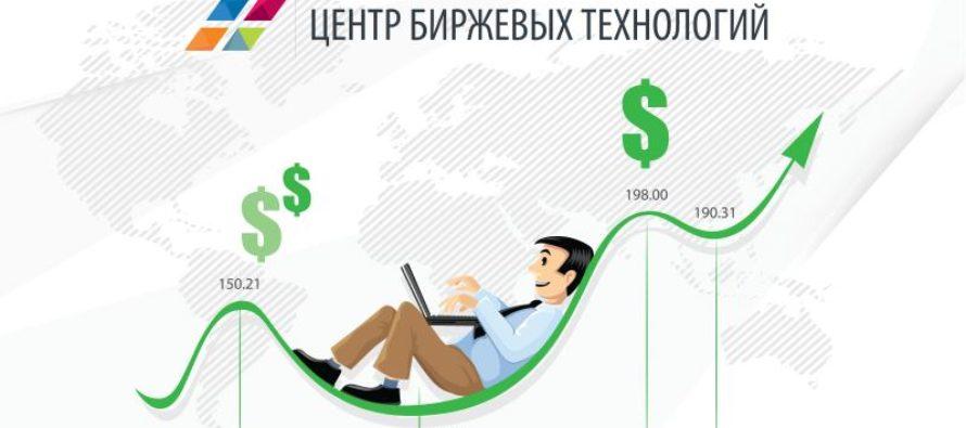 Что из себя представляет центр биржевых технологий?