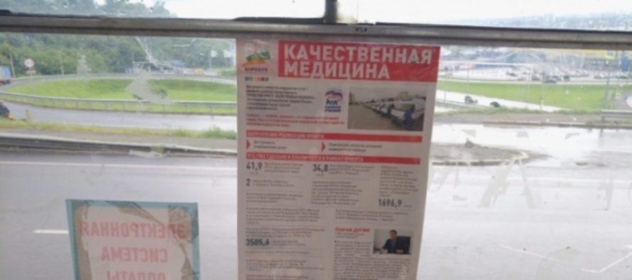 Избирком не нашел нарушений в агитации барнаульской «Единой России»