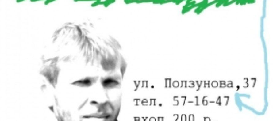 Барнаульцы пообщаются с режиссером театра драмы «без галстуков»