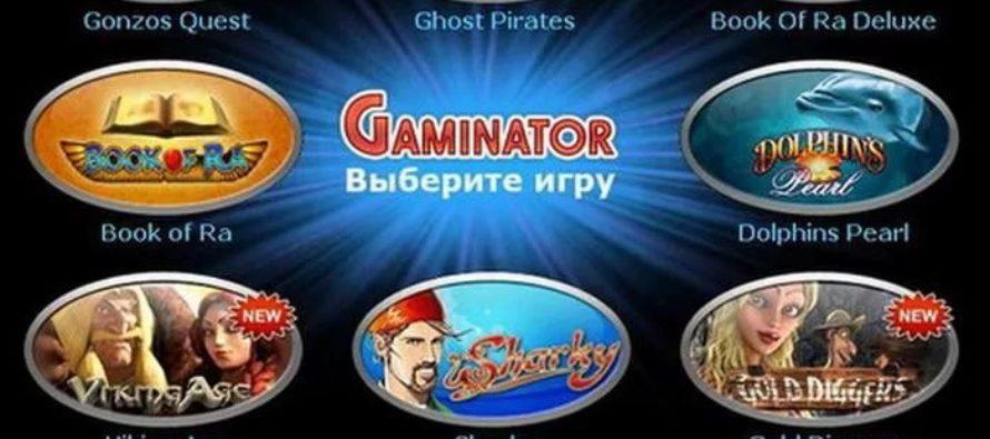Преимущества игровых автоматов гейминатор