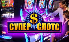 Игровые автоматы - slotmachines топ сайт игровые автоматы