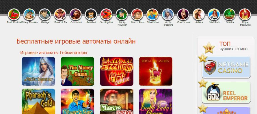 Игровые автоматы о приключениях от компании Игрософт