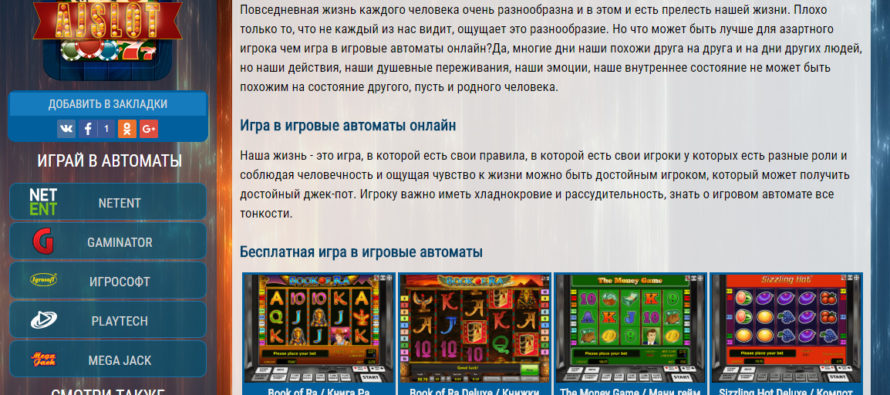Классические игровые автоматы — фруктовое настроение!