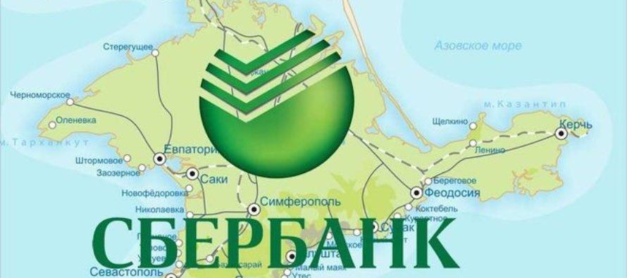 Банкоматы Сбербанка в Крыму — его клиенты могут обналичить свои сбережения