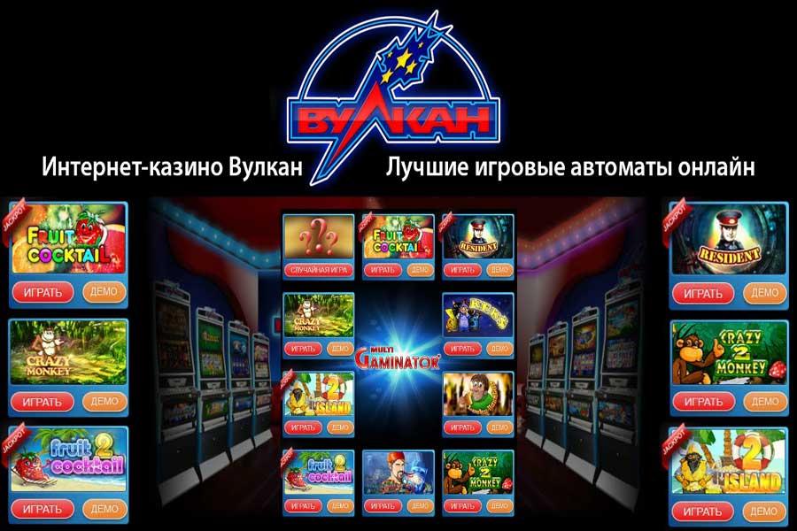 Играть В Автоматы Вулкан Онлайн