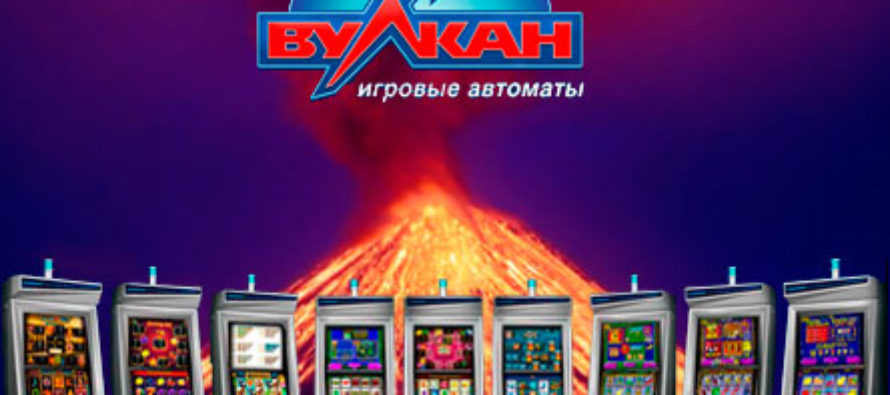 Что из себя представляют игровые автоматы Вулкан?