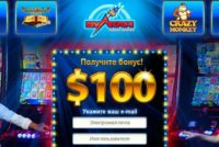 Бонусы в казино Вулкан