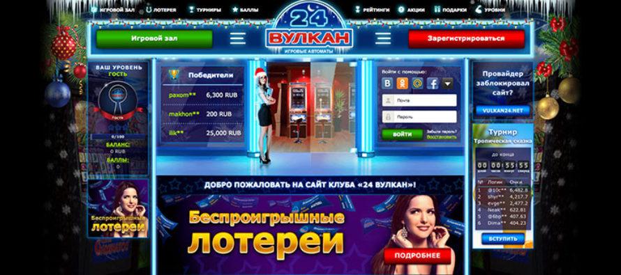 Виды слотов в онлайн казино Вулкан 24