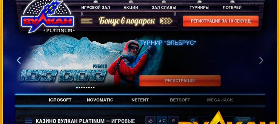 Как играть в казино Вулкан онлайн?