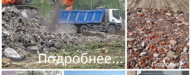 Вывоз мусора на утилизацию