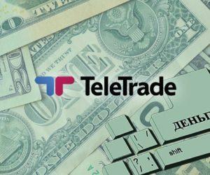 Что такое Телетрейд и валютный рынок?