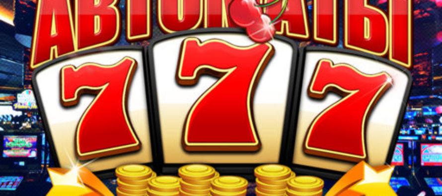 Почему стоит играть в игровом клубе 777?