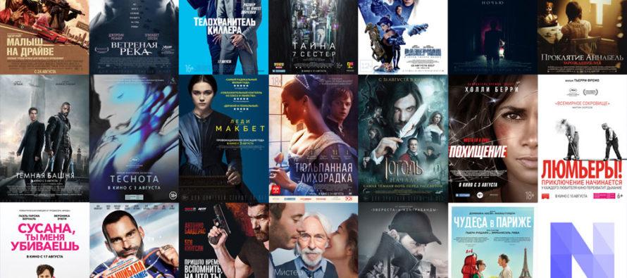 Рейтинг лучших фильмов 2017 года