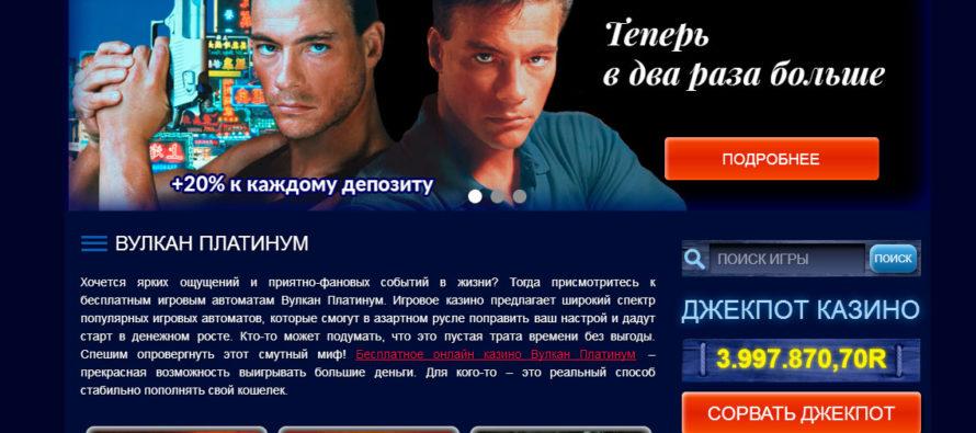 Бонусы в игровых автоматах Русский Вулкан