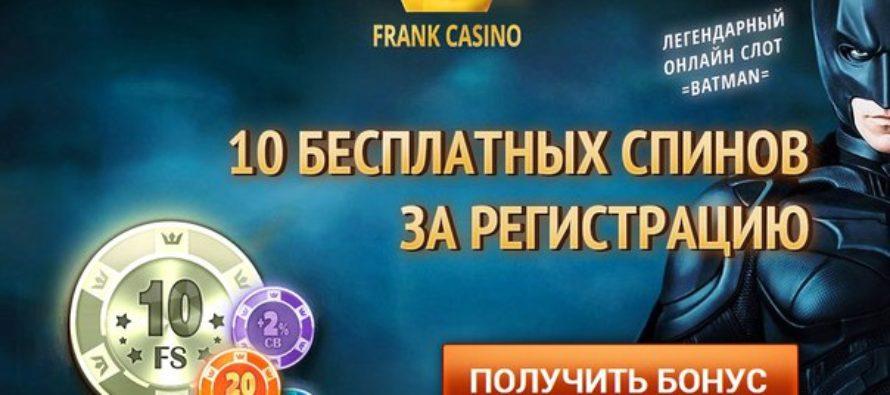 официальный сайт франк казино 3