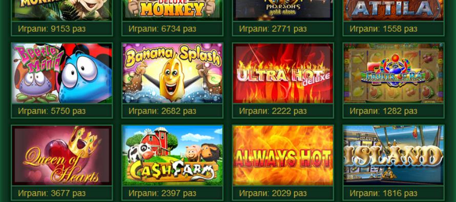 Разнообразие игровых автоматов онлайн