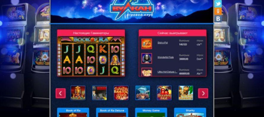 Деятельность казино Вулкан онлайн
