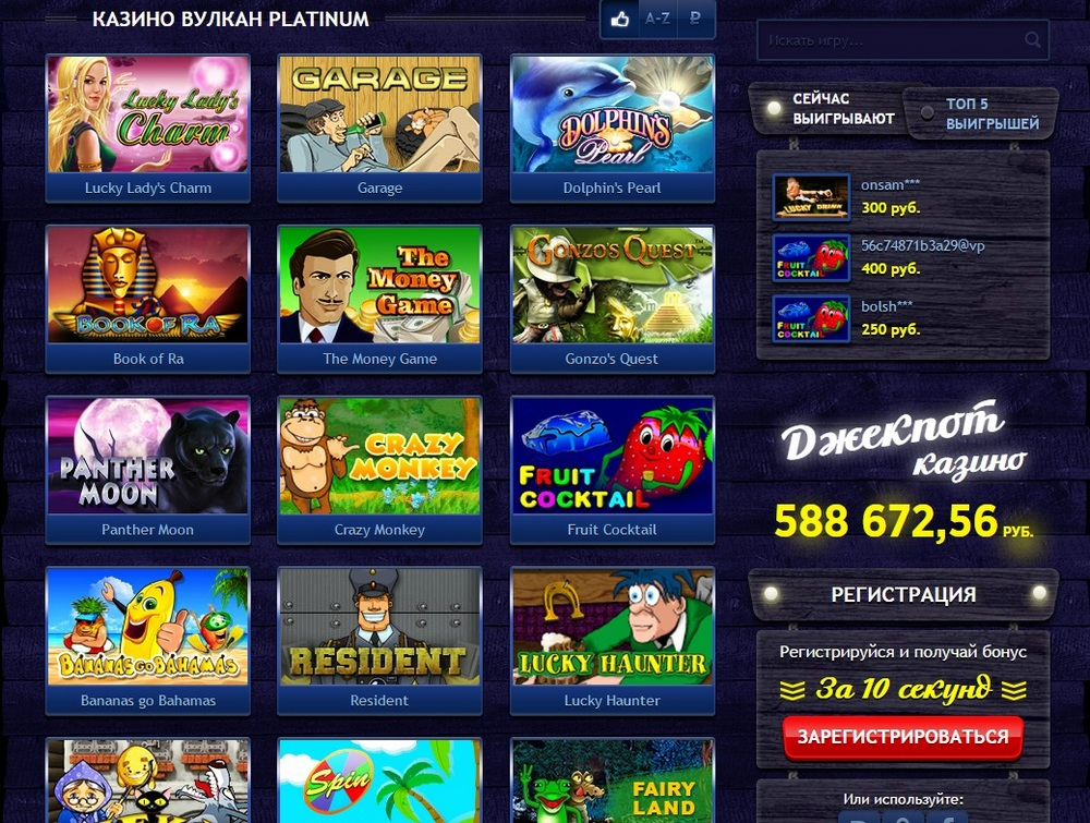казино вулкан платинум играть онлайн