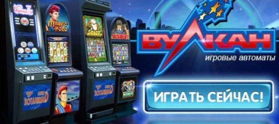 Казино Вулкан: отдых за игровым автоматом