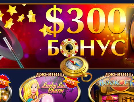 вулкан удачи бонус за регистрацию в казино
