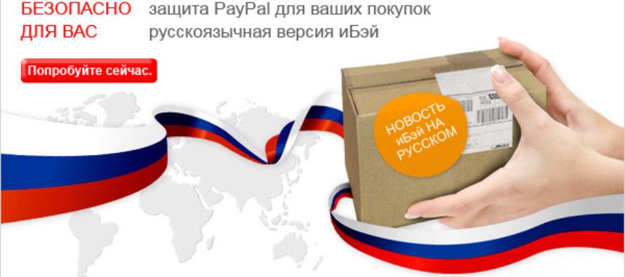 eBay официальный сайт на русском — доступные цены, богатый ассортимент