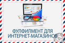 Фулфилмент для интернет-магазина — основа будущего успеха