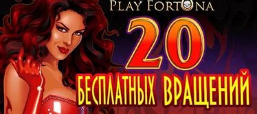 игровые автоматы казино плей фортуна