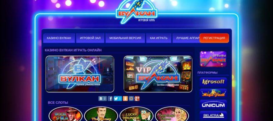 Картинки по запросу Игры казино Вулкан