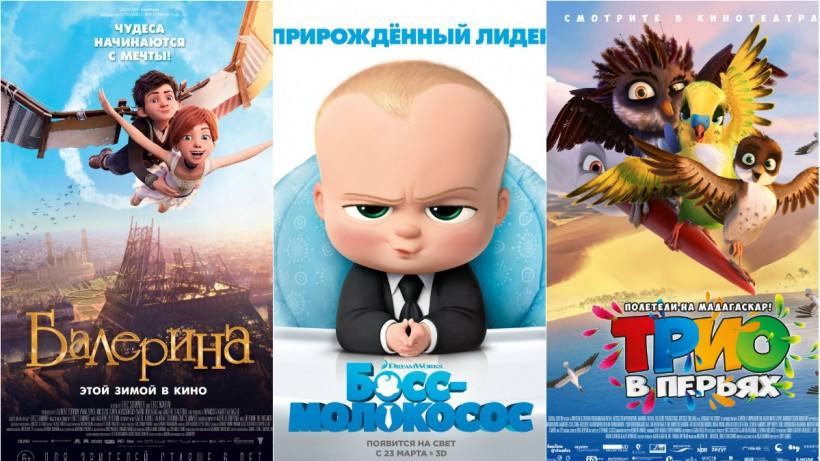Новые мульты 2017 года в кино