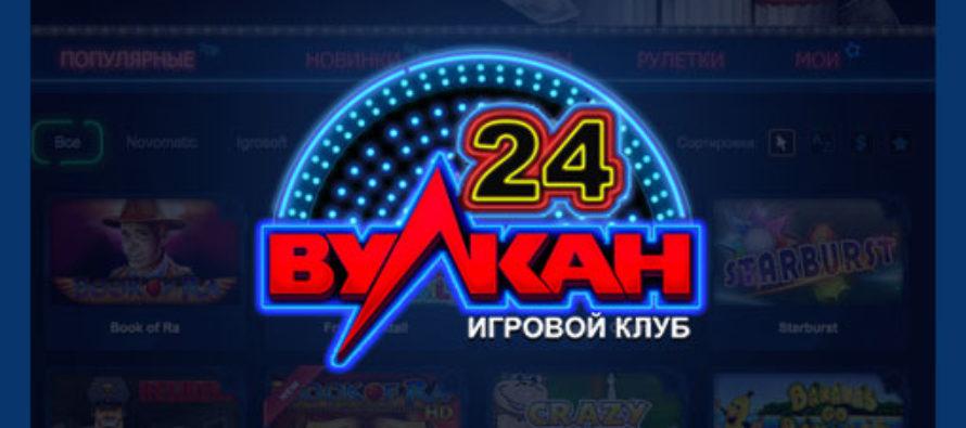 Казино вулкан 24 Вилкан играть на планшет Чкаловск скачать