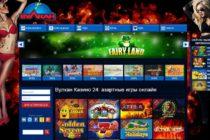 Игровые автоматы казино Вулкан: преимущества и козыри