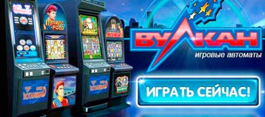 Интернет-казино Вулкан: коллекция самых лучших и популярных автоматов