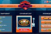 Игровой клуб Вулкан: разнообразие онлайн-аппаратов