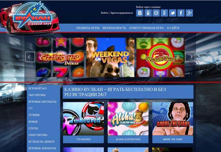 клуб вулкан 24 играть онлайн