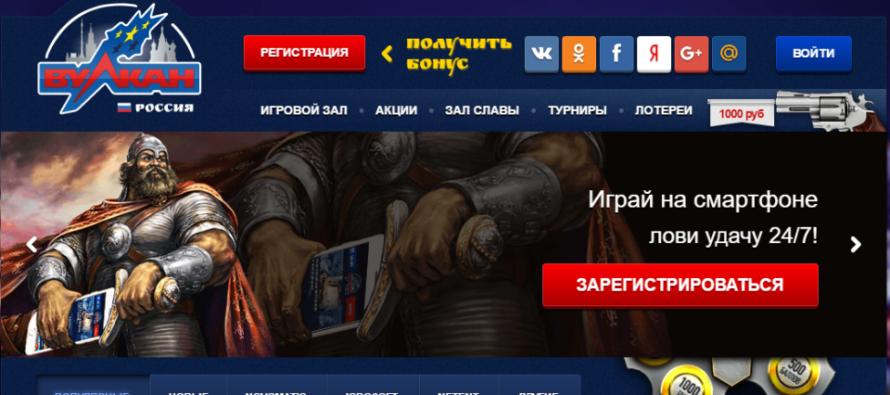 Обзор новых игровых автоматов в казино вулкан Россия