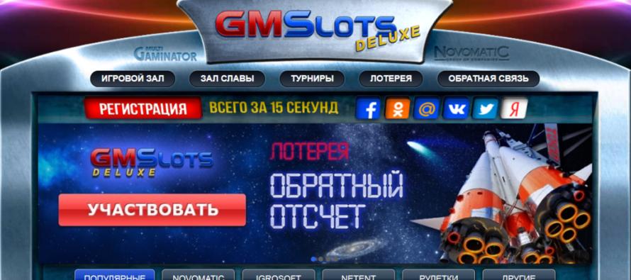 Игровые автоматы GMSlots онлайн от лучших разработчиков