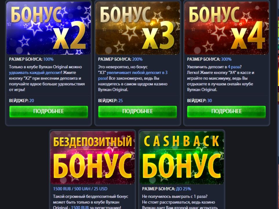 бонус на депозит в казино вулкан windows