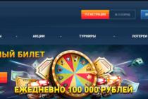 Форматы игры в онлайн казино Вулкан Гранд