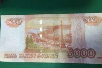 В медучреждении Барнаула обнаружили фальшивую 5-тысячную купюру