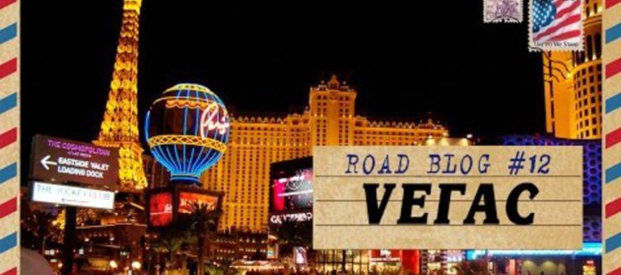 Безумные истории из Лас-Вегаса