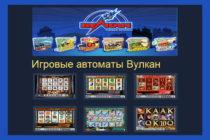 Казино Вулкан: причины,по которым стоит играть в игровые автоматы