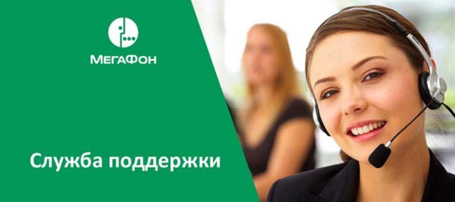 Как бесплатно позвонить оператору Мегафон