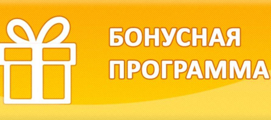 Промокод Ростелеком — бонусы от компании