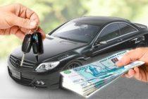 Способы выкупа автомобиля