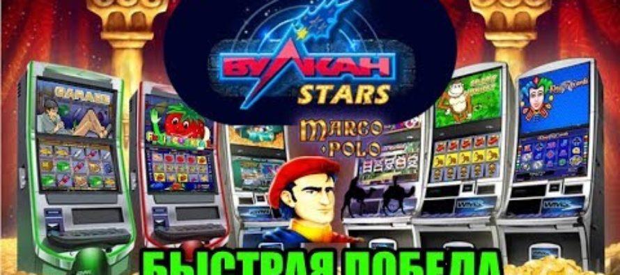 Причины играть в казино Вулкан Старс