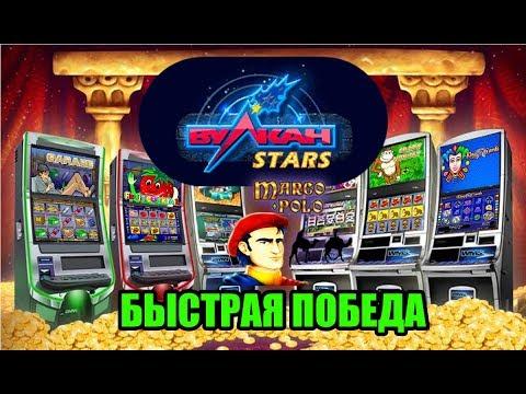 Играть в казино вулкан старс Играть в вулкан на смартфоне Усолье-Сибирско установить
