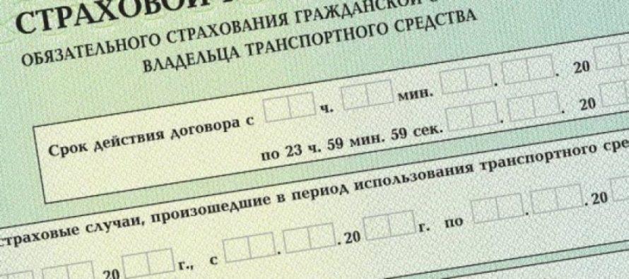 В Госдуме предложили в шесть раз поднять штрафы за отсутствие полисов ОСАГО