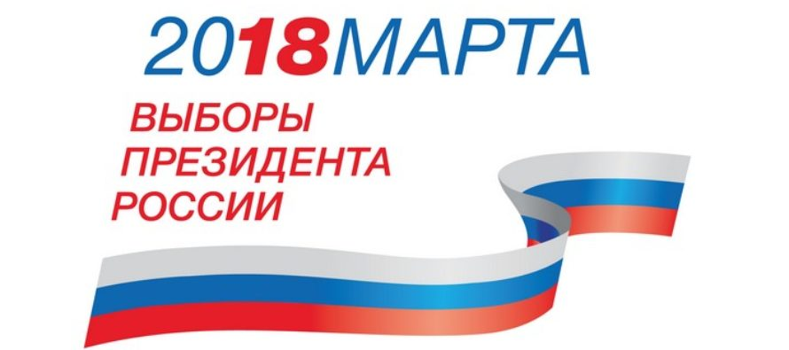 Более 1,8 млн жителей Алтайского края смогут проголосовать на выборах президента