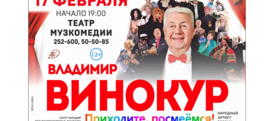 Владимир Винокур и его театр пародий выступит в Барнауле с программой «Приходите, посмеемся!»
