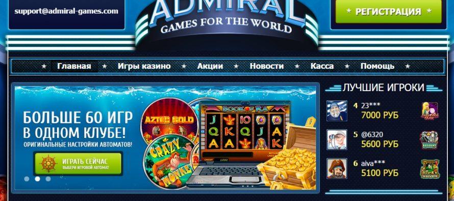Игровые автоматы admiral в твоем телефоне игровые автоматы кони играть онлайн бесплатно